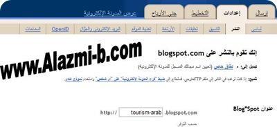 28c7cd7b7 شرح شراء دومين لمدونات بلوجر - منتدي الراقيات - منتدى نسائي للنساء ...